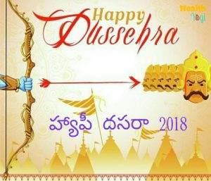 Happy Dasara Whatsapp status in Telugu 2018